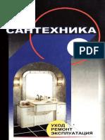 [1146115819]Лифарь М.П. - Сантехника. Уход, ремонт,эксплуатация