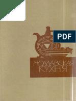 [1146113702]Молдавская Кухня.-- В. Мельник (Картя Молдовеняскэ, 1961, 265)