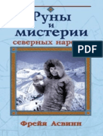 avidreaders.ru__runy-i-misterii-severnyh-narodov
