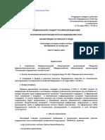 Нац. стандарт РФ. ГОСТ-2015. Сестринский уход