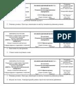 Экзаменационный Билет ТКМ 2020-2021