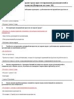 Общие вопросы по охране труда при тестировании руководителей и специалистов