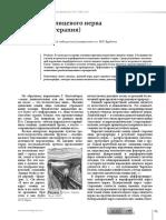 Поражения лицевого нерва (патогенез и терапия) 2017