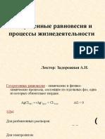 Гетерогенные_равновесия_и_процессы_жизнедеятельности_