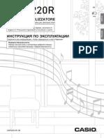 Инструкция Casio Cdp-220r