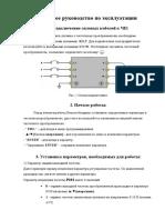 Краткое руководство пользователя ПЧ ESQ-210