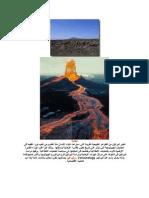 حصريا... وبالصور ... ملف كامل عن البراكين والزلازل منها شبه الجزيرة العربية