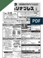 「隔」週刊ペルソナプレス 2011年3/28号