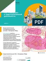 Презентация Применение ГИС Панорама в Градостроительной Деятельности