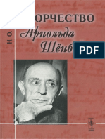 Власова Н. Творчество Арнольда Шёнберга (2007)