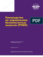 Doc9859_SMM_Russian