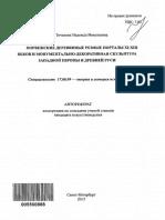 Точилова-автореф_01007984327