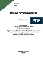 Белопольская Н.Л. - Детская Патопсихология