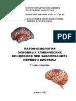 Учебное пособие-ПФ НЕРВНОЙ СИСТЕМЫ