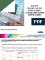 Otsenka Glikirovannogo Gemoglobina Panasyuk YA.A
