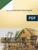Neoliticheskaya_revolyutsia