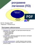 programne_zabezpechenna(pz)