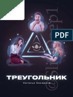 Гайд Треугольник