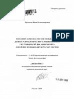 Autoref Metodika Kompleksnogo Ispolzovaniya Dannykh Aerokosmicheskogo Zondirovaniya i Gis Tekhnologi