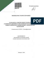 Autoref Razrabotka Soderzhaniya i Tekhnologii Geoinformatsionnogo Obespecheniya Kosmicheskogo Topogr