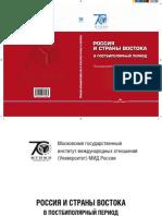 rossiya-i-strany-vostoka-v-postbipolyarnyj-period