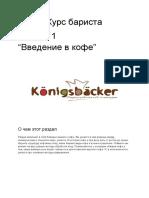Курс бариста Konigsbacker