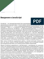 Д. Флэнаган - JavaScript (Резанное)