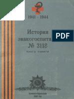История эвакогоспиталя 3118