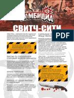 02_Switch_City_RUS