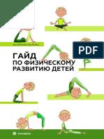 Гайд По Физичекому Развитию Кульпина Валерия.pdf