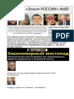 Sovershenstvovaniya Vipolneniya Diagnostiki Friktsionno Podvijnix Boltovix Soedineniy 204 Str