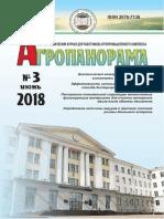 AgroP-2018-03-int