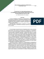 tolerantnost-k-neopredelennosti-i-smezhnye-psihologicheskie-konstrukty-kognitivnoy-psihologii