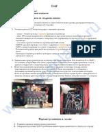 Daf Adblue removal manual Rus