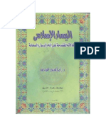 اليسار الاسلامي و تطاولاته المفضوحة على الله و الرسول و الصحابة