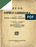 delo_borisa_savinkova_1924_ocr_1