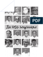 Chief Ministers, Humanists_Telugu