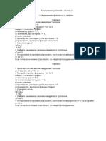 Контрольная работа № (9 класс)  Квадратичная функция и ее график