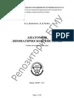 Анатомия лимфатической системы