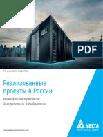 Поекты Delta в России