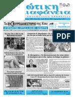 Εφημερίδα Χιώτικη Διαφάνεια Φ.1061