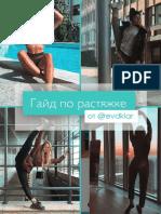 Gayd_po_rastyazhke_ot_evdklar