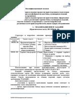 Квал экзамен ПКД 92 ПМ 01-1