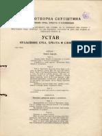 Ustav Kraljevine Srba, Hrvata i Slovenaca [1921]