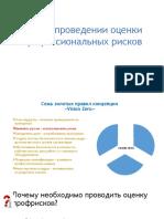 ocenka_prof_riskov