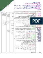 التنمية الاقتصادية في الجزائر  12