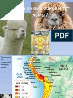 Инки, ламы, коммунизм.