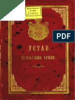 Ustav Kraljevine Srbije [1888]