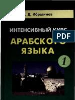 Arabic_cource_1