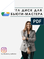 Гугл-диск.pdf